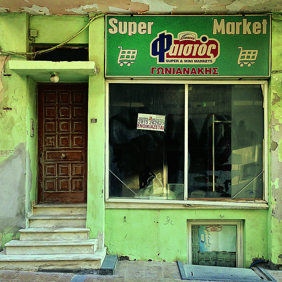 A closed down supermarket in 1878 Str, Heraklion , Crete