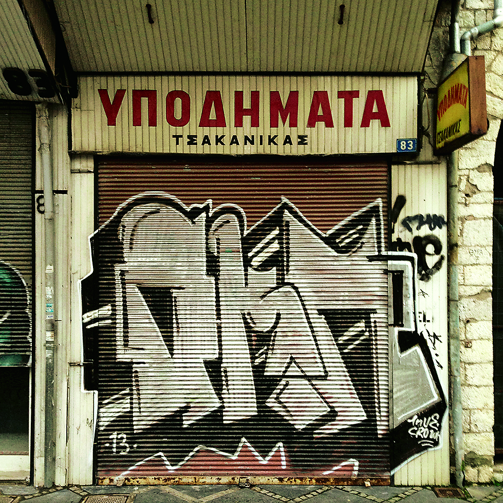 A closed down shoe shop in Anexartisias Str, Ioannina